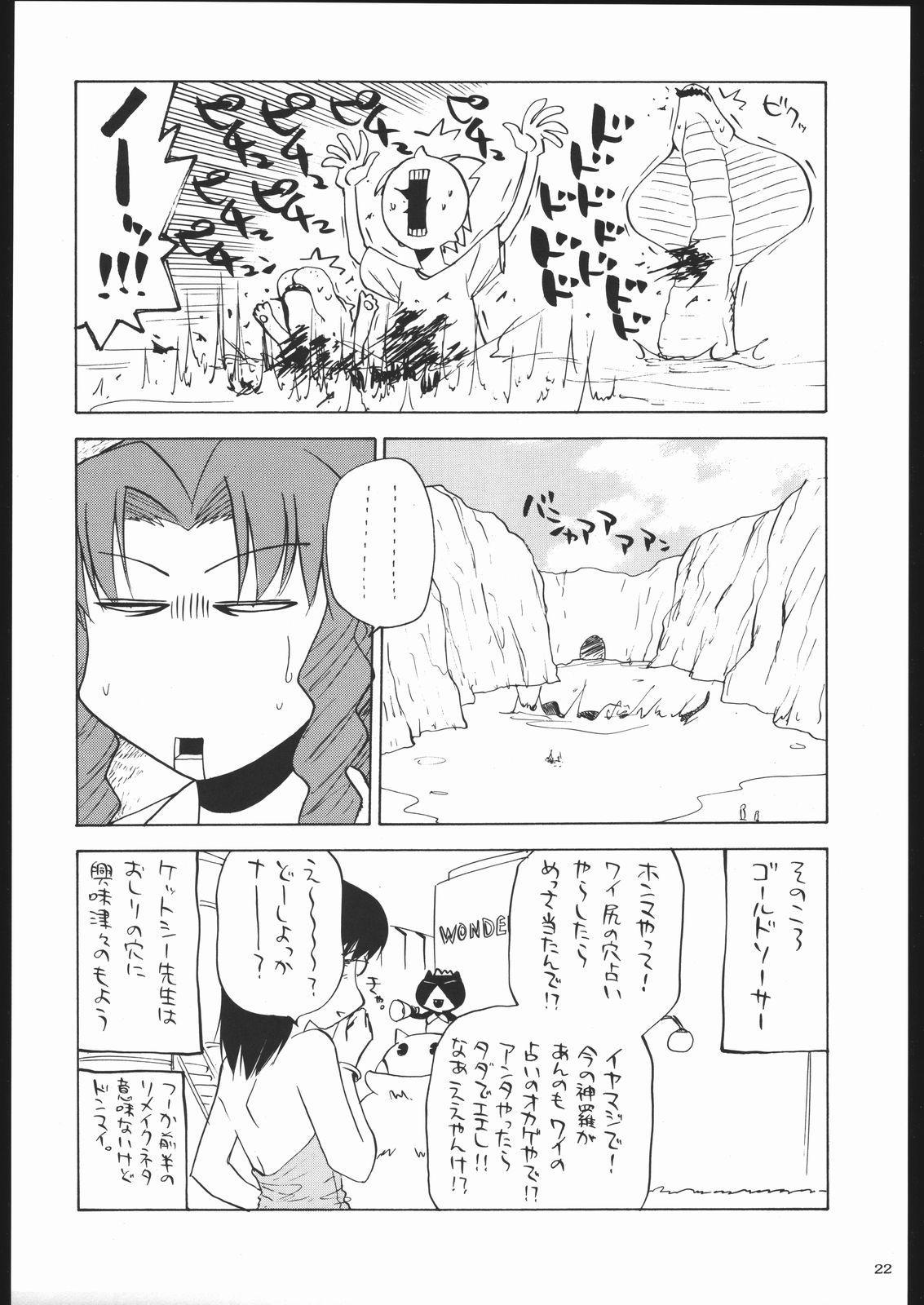 Adachi Misemono Club 20