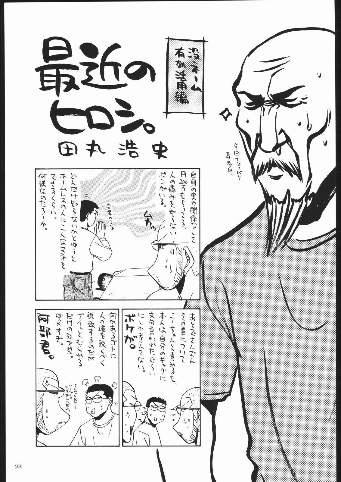 Adachi Misemono Club 21