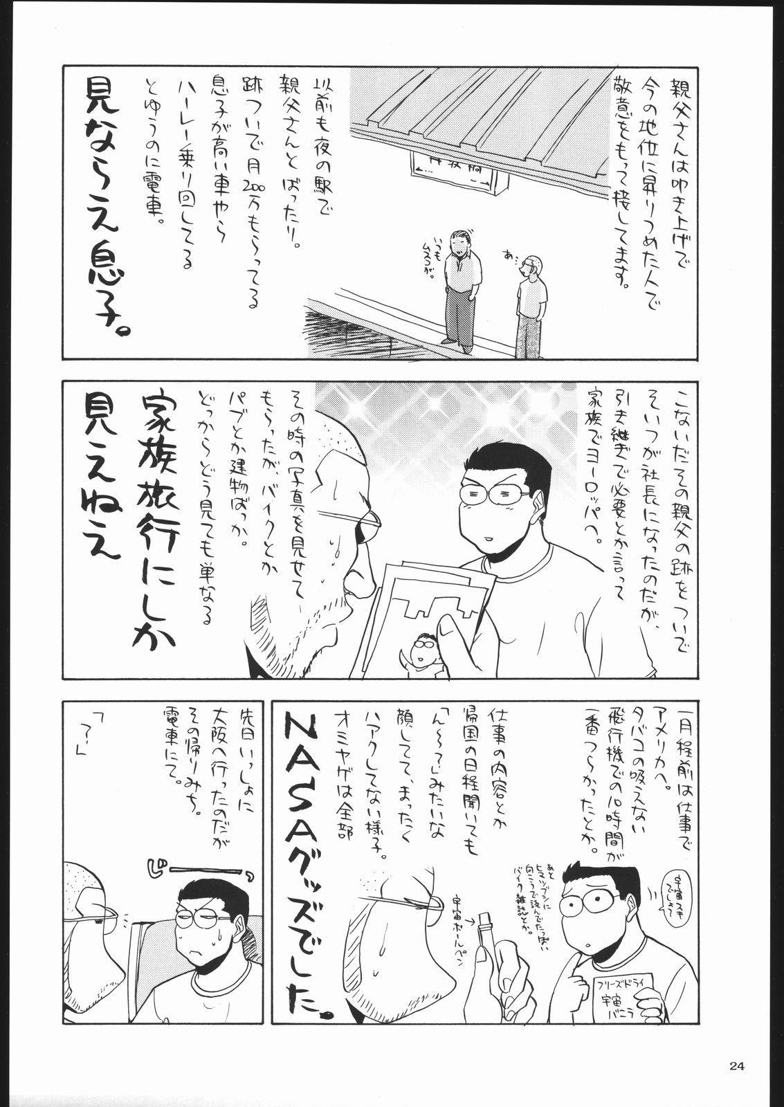 Adachi Misemono Club 22