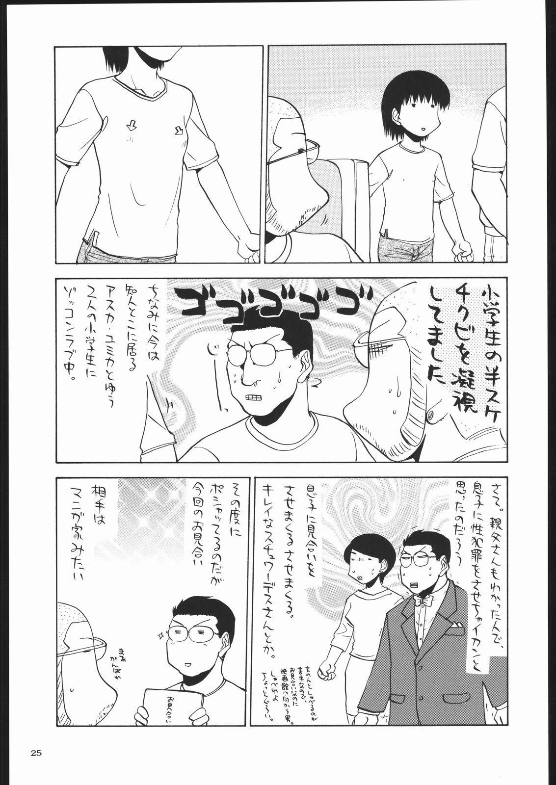 Adachi Misemono Club 23