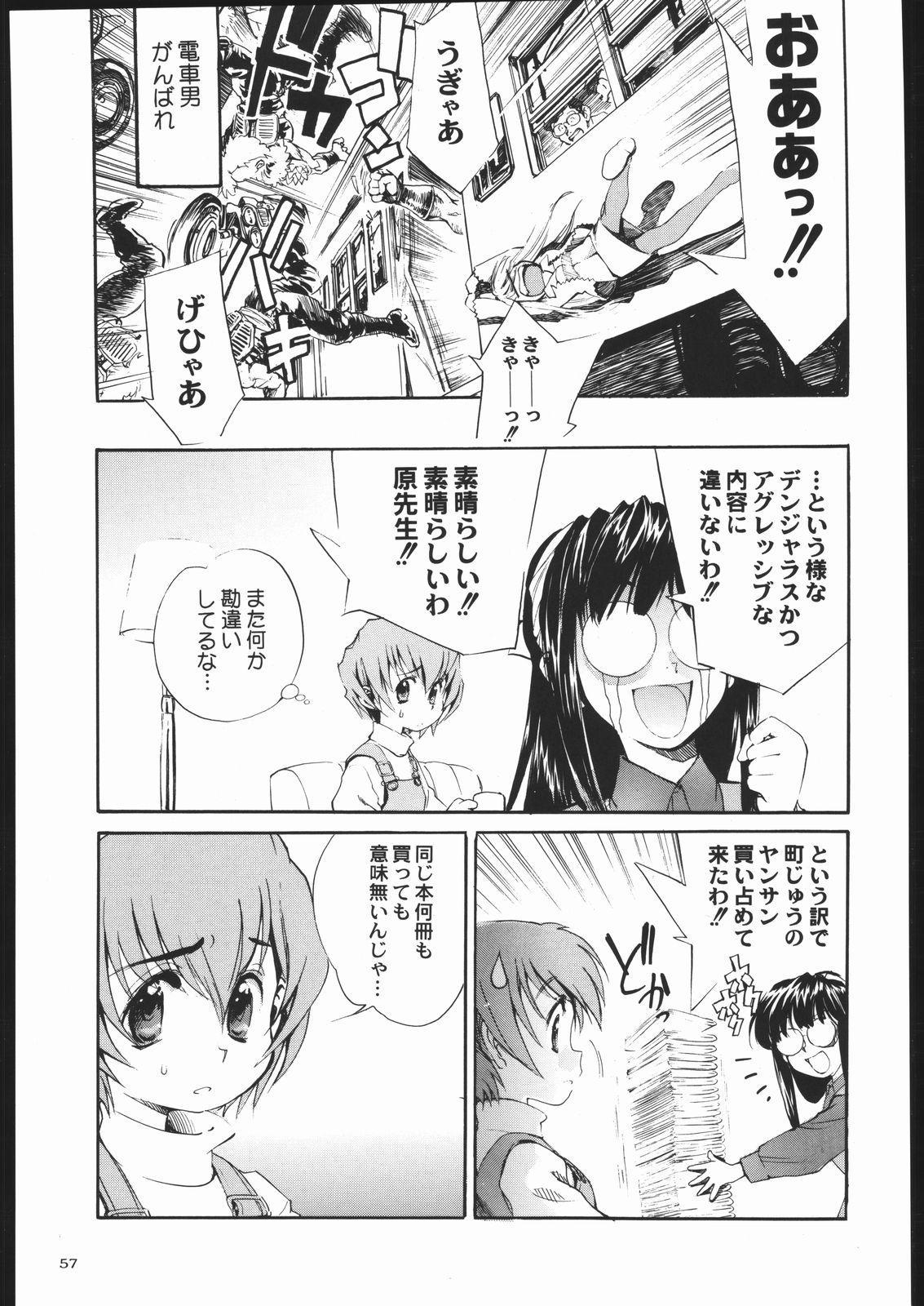 Adachi Misemono Club 55