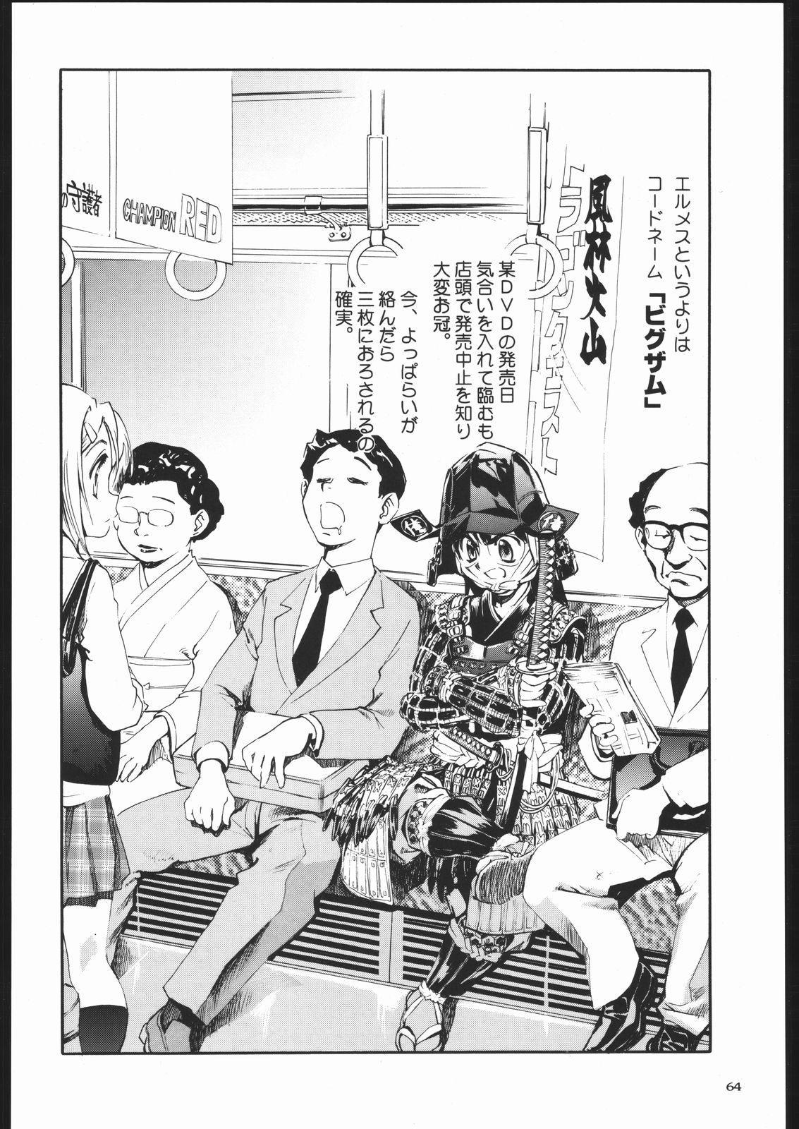 Adachi Misemono Club 62