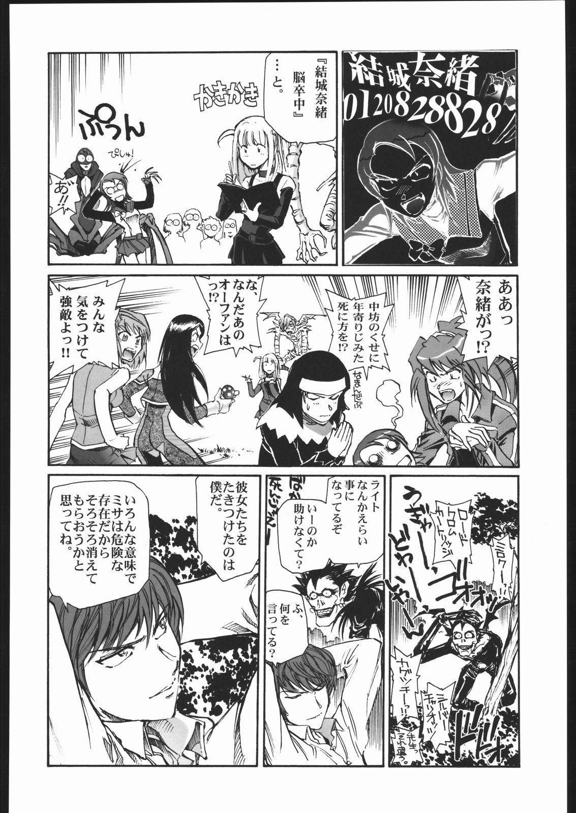 Adachi Misemono Club 74