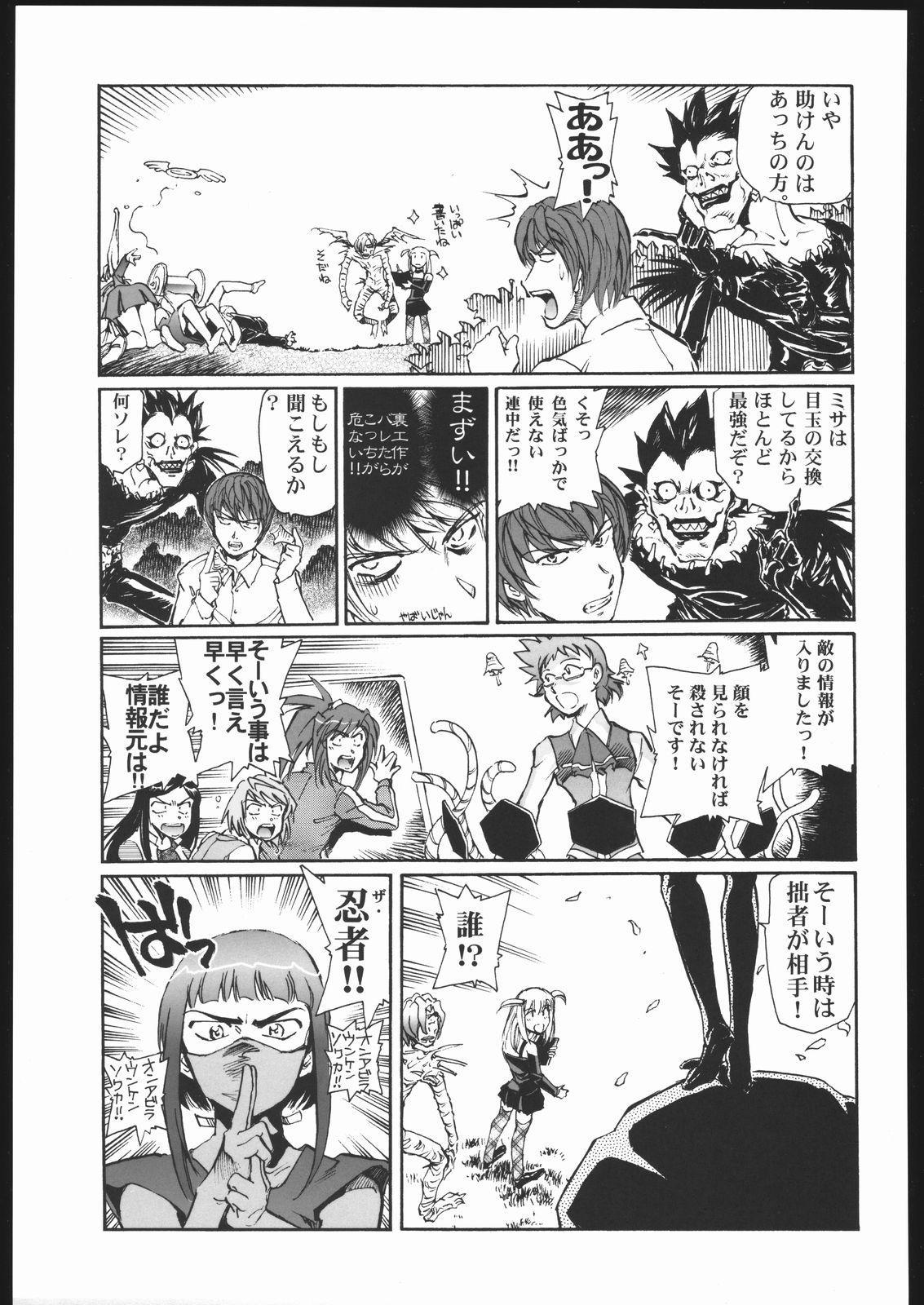 Adachi Misemono Club 75