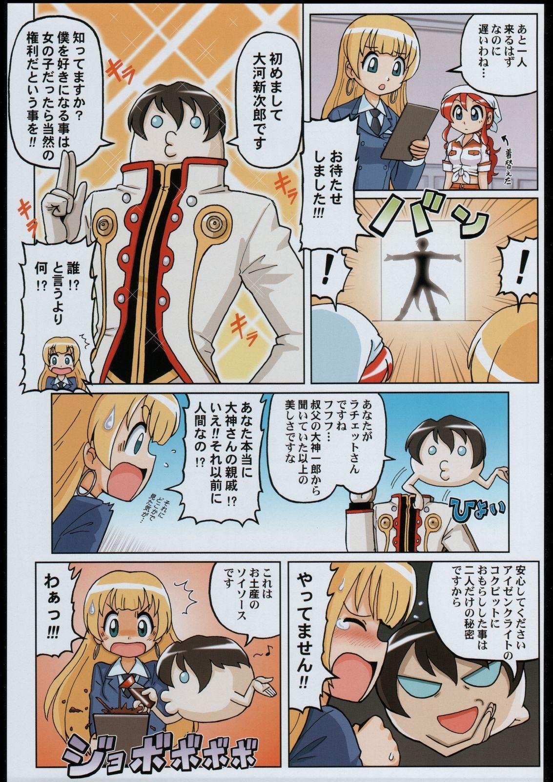 Adachi Misemono Club 7