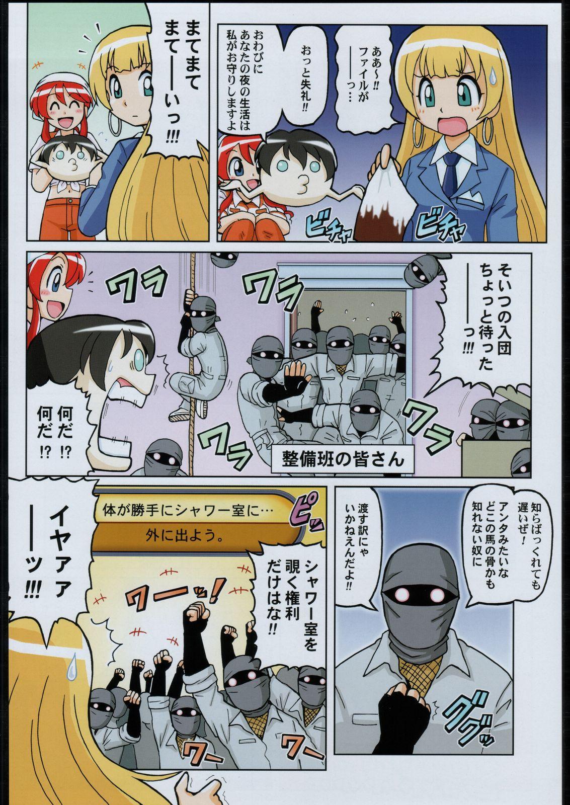 Adachi Misemono Club 8