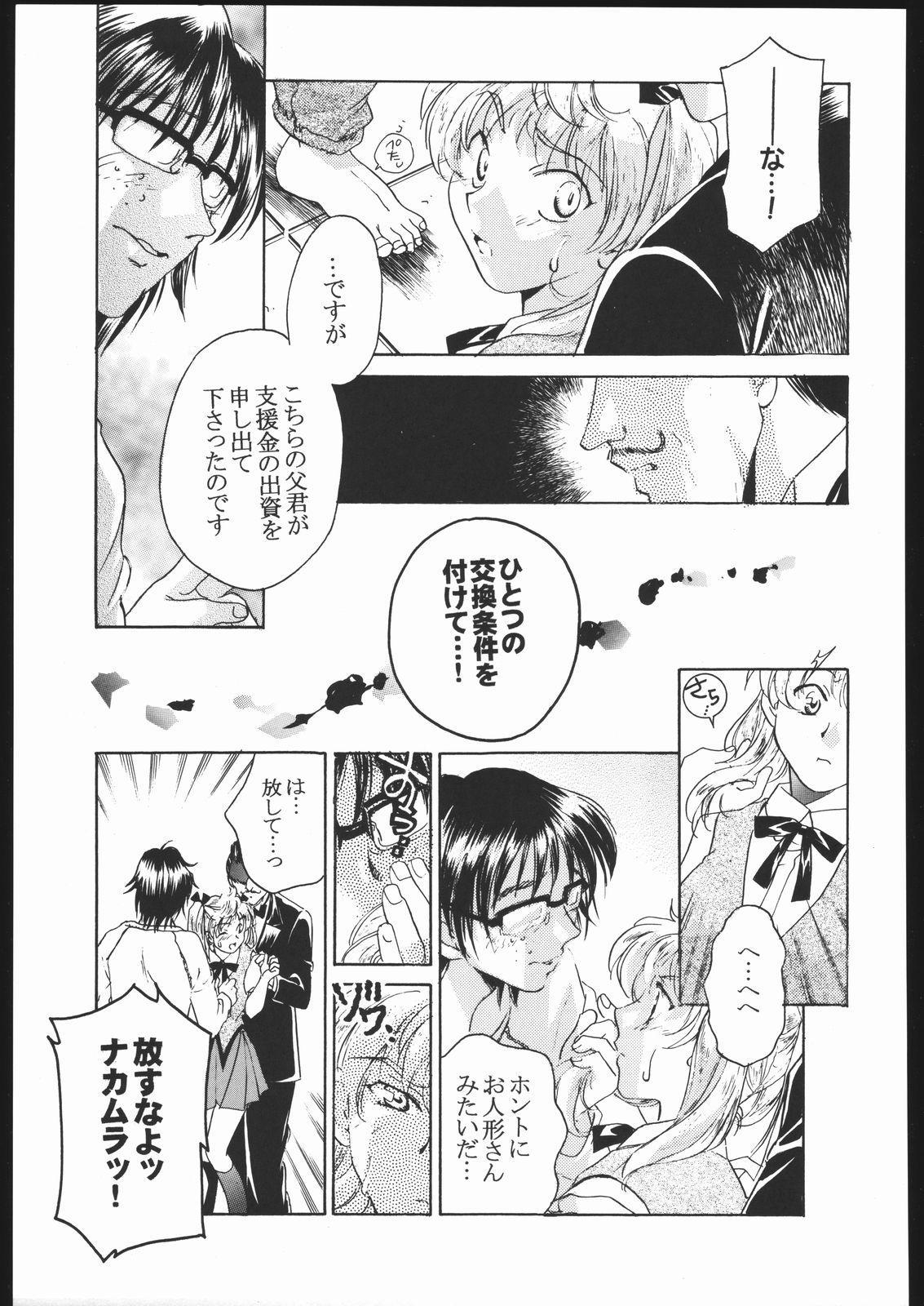 Adachi Misemono Club 91