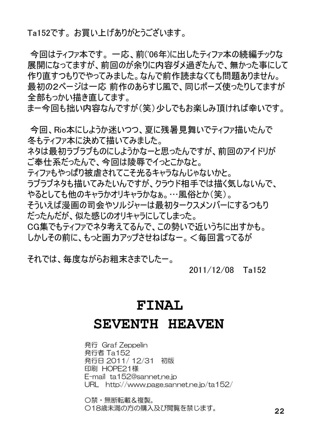 Final Seventh Heaven 20