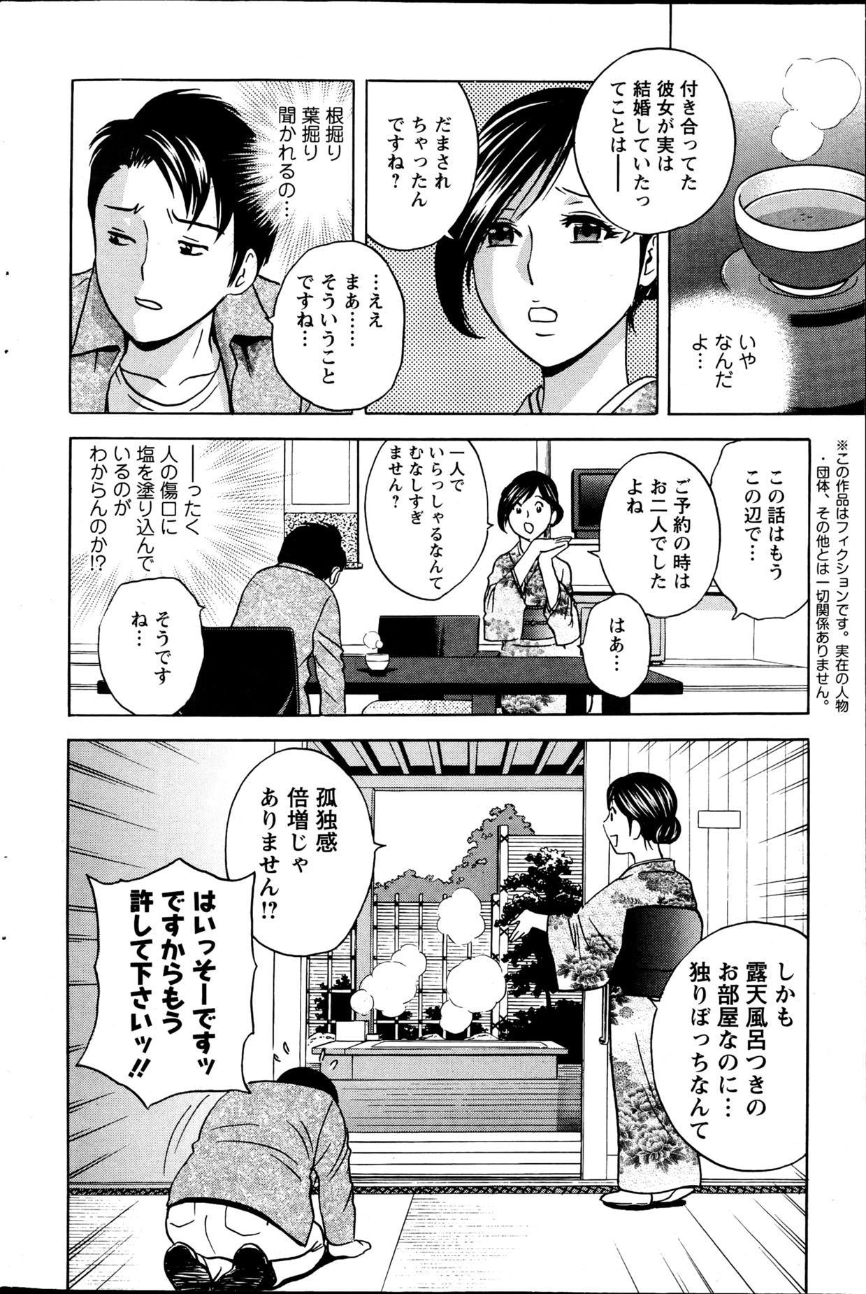 Hidemaru Nyuukan Madam Special 22