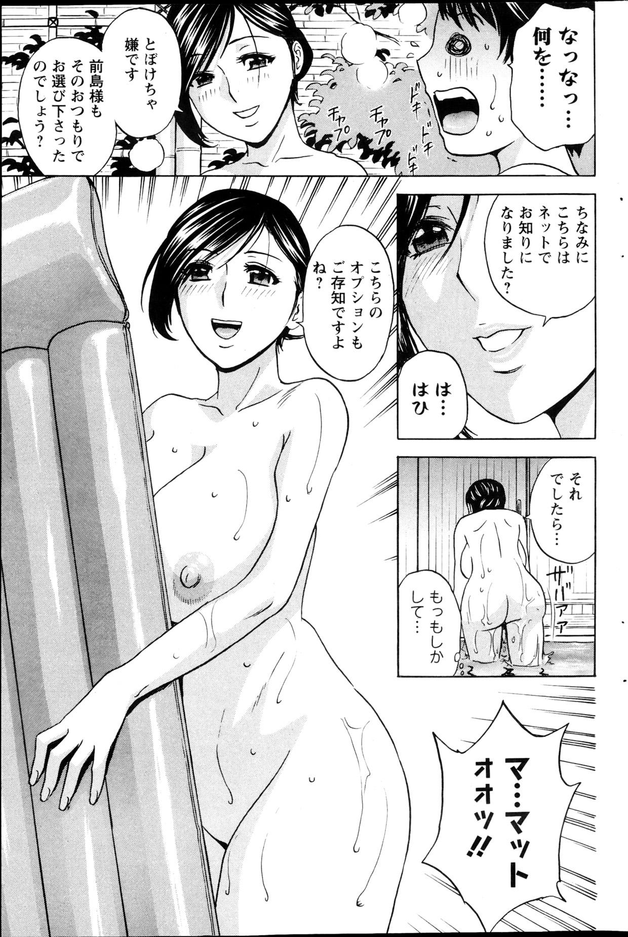 Hidemaru Nyuukan Madam Special 25
