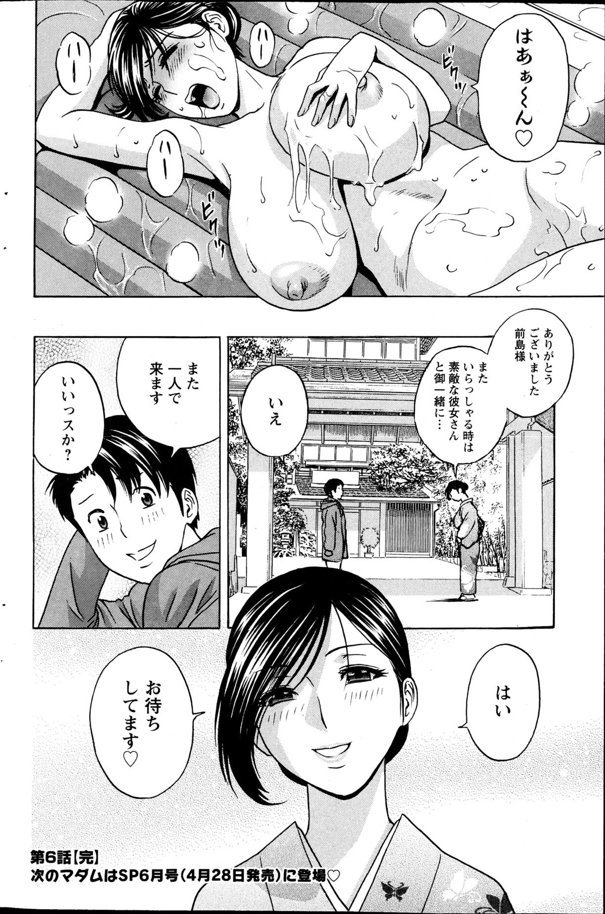 Hidemaru Nyuukan Madam Special 36