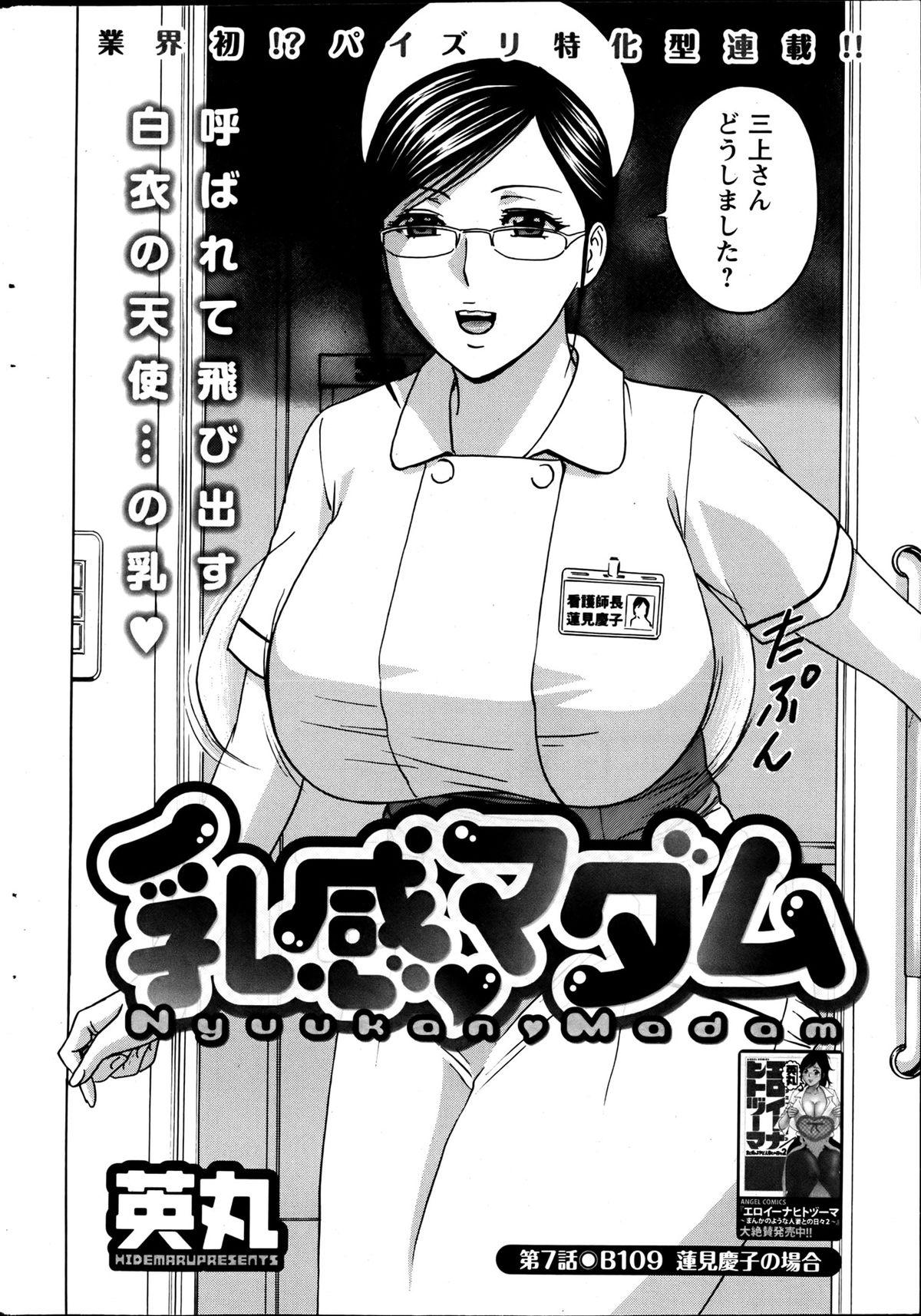 Hidemaru Nyuukan Madam Special 38