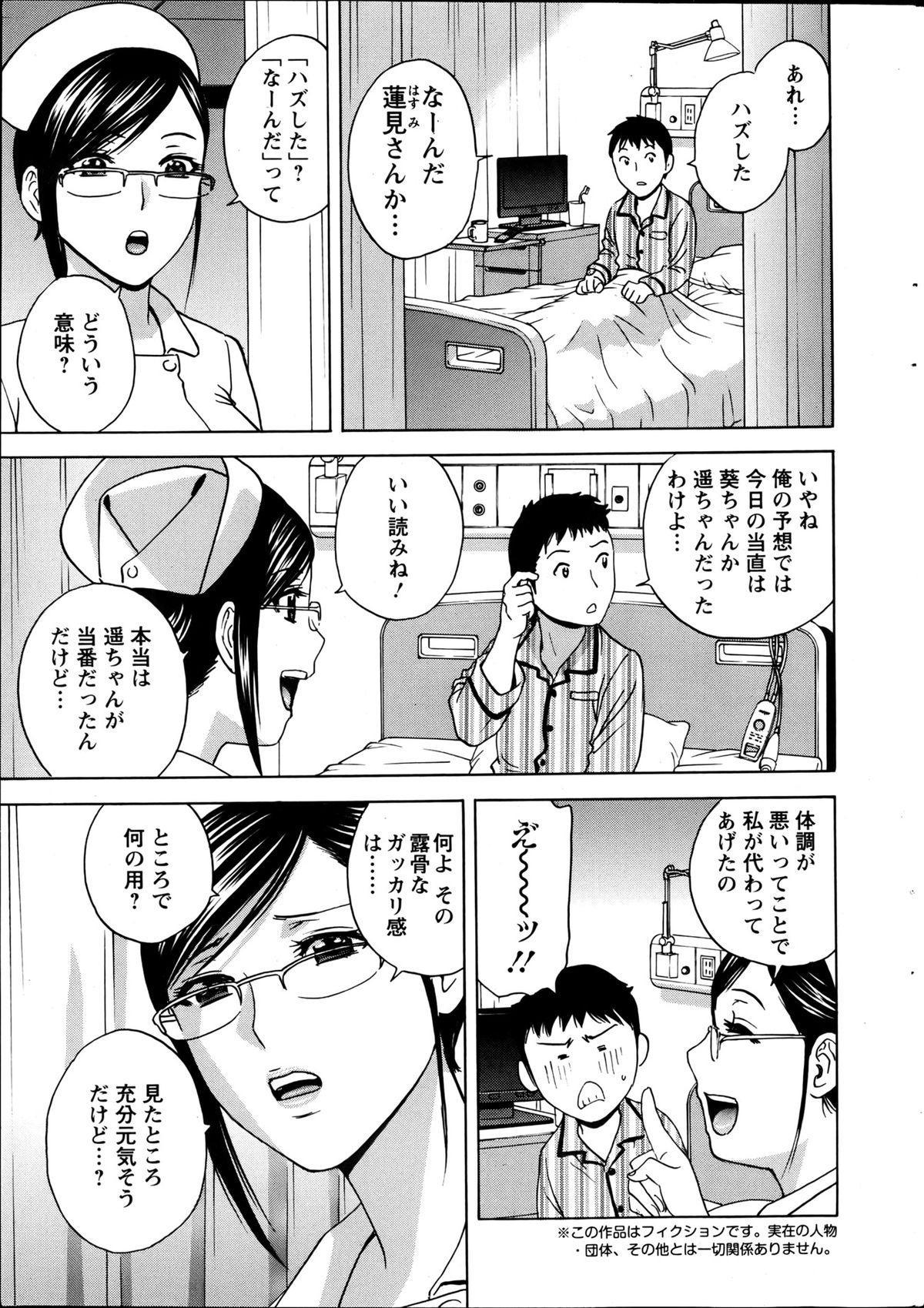 Hidemaru Nyuukan Madam Special 39