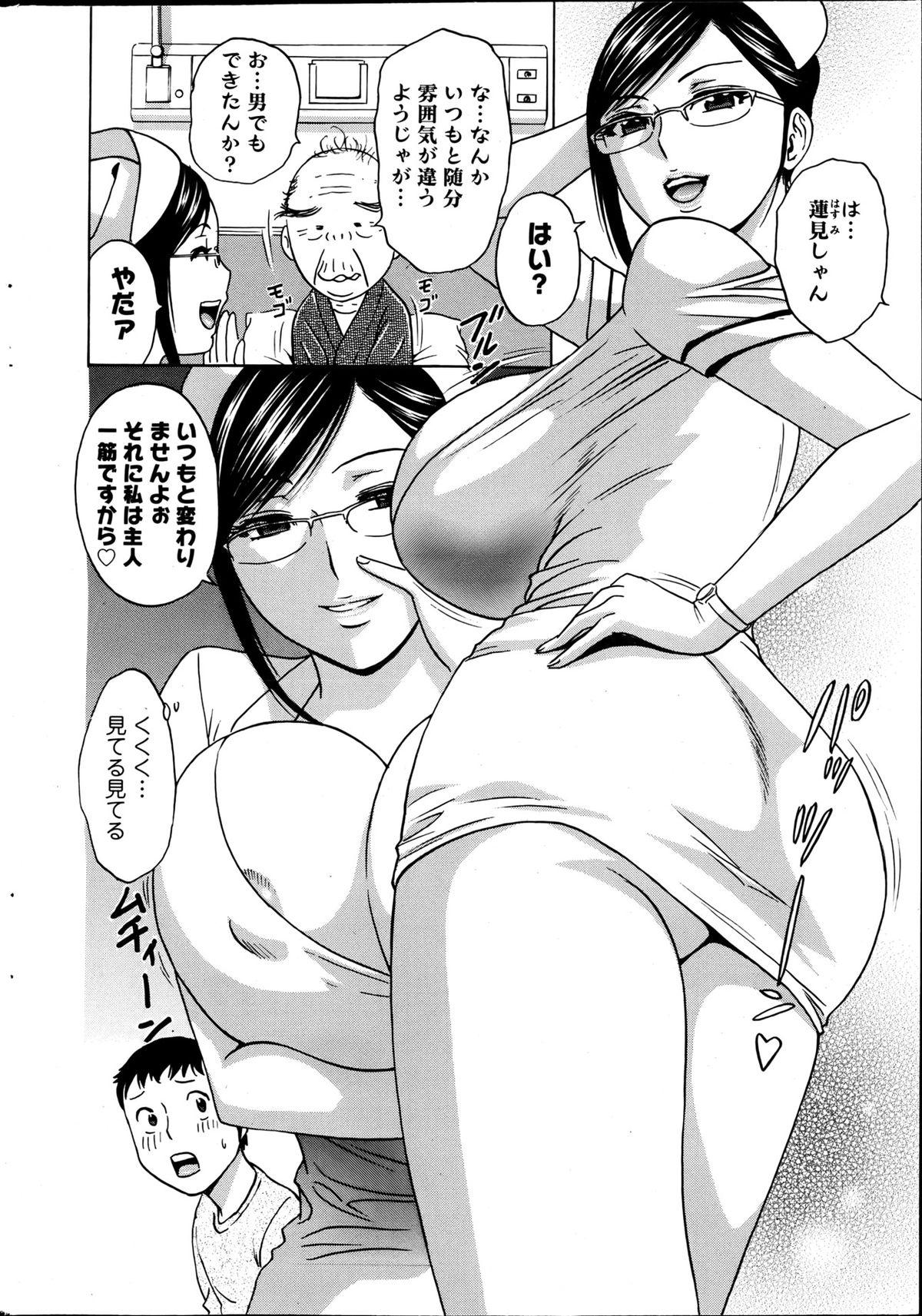Hidemaru Nyuukan Madam Special 42