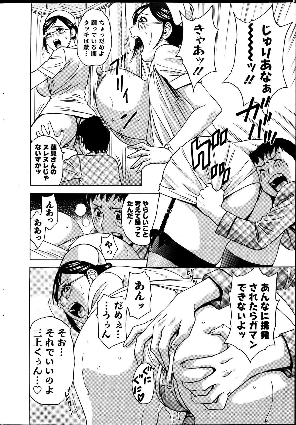 Hidemaru Nyuukan Madam Special 48