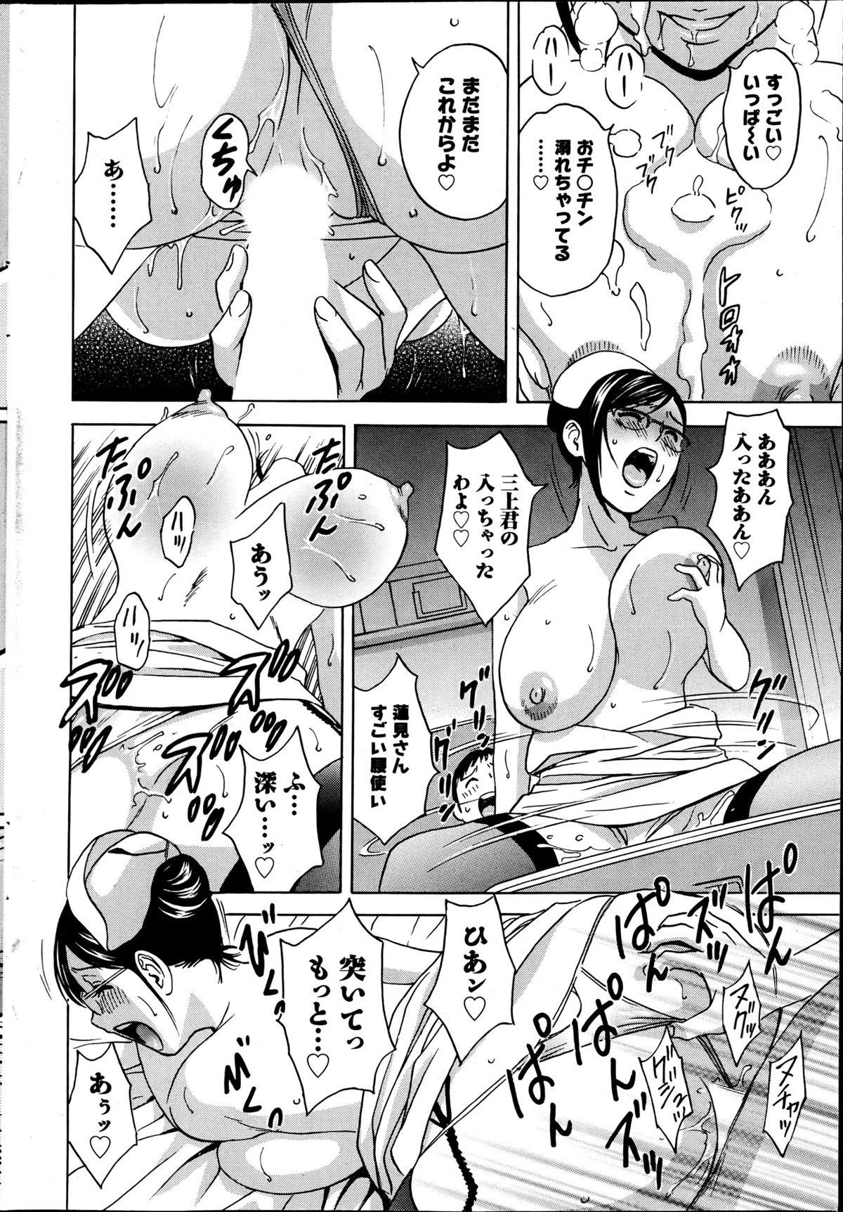 Hidemaru Nyuukan Madam Special 52