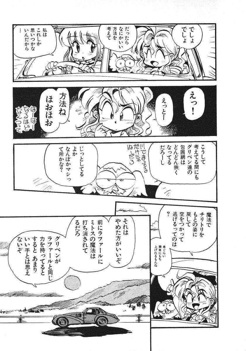 Soreike!! Chanpon PART 2 103