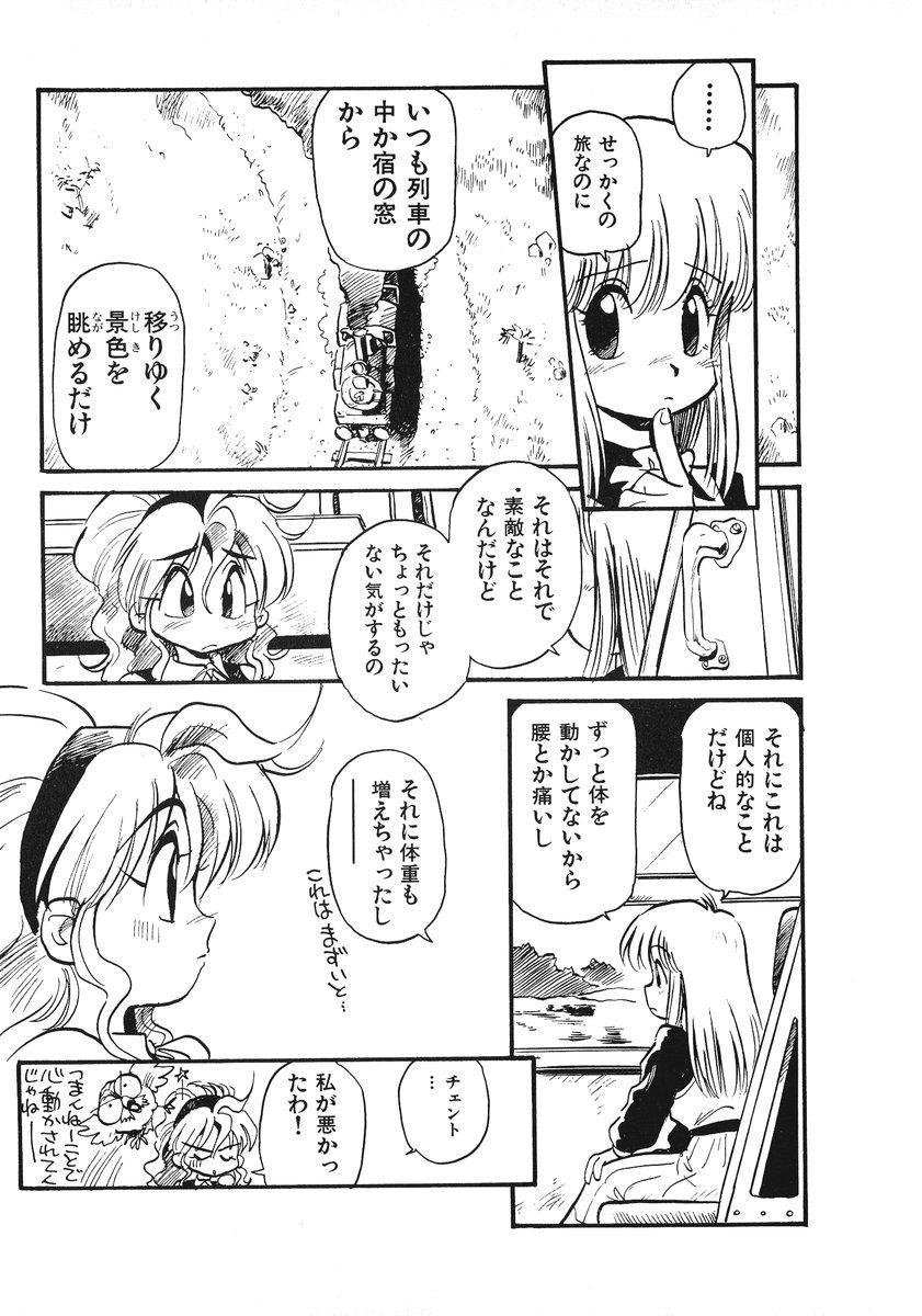 Soreike!! Chanpon PART 2 15