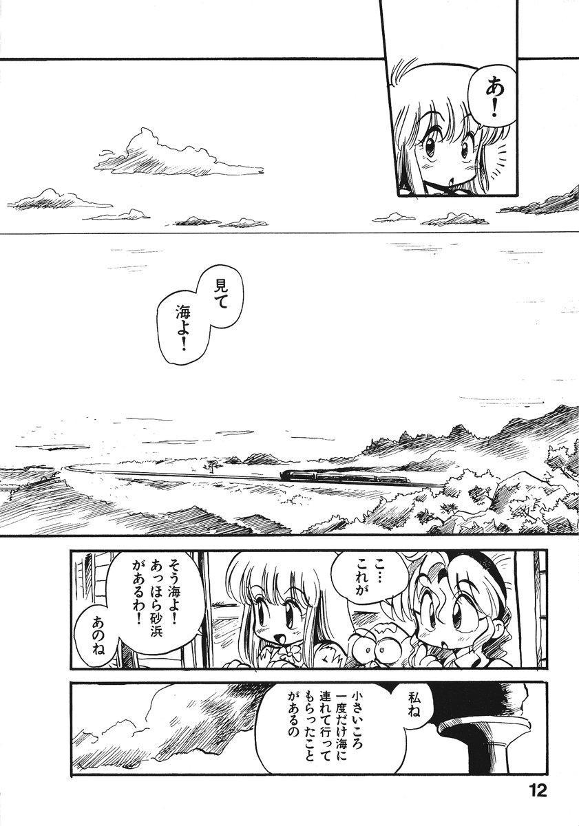Soreike!! Chanpon PART 2 16