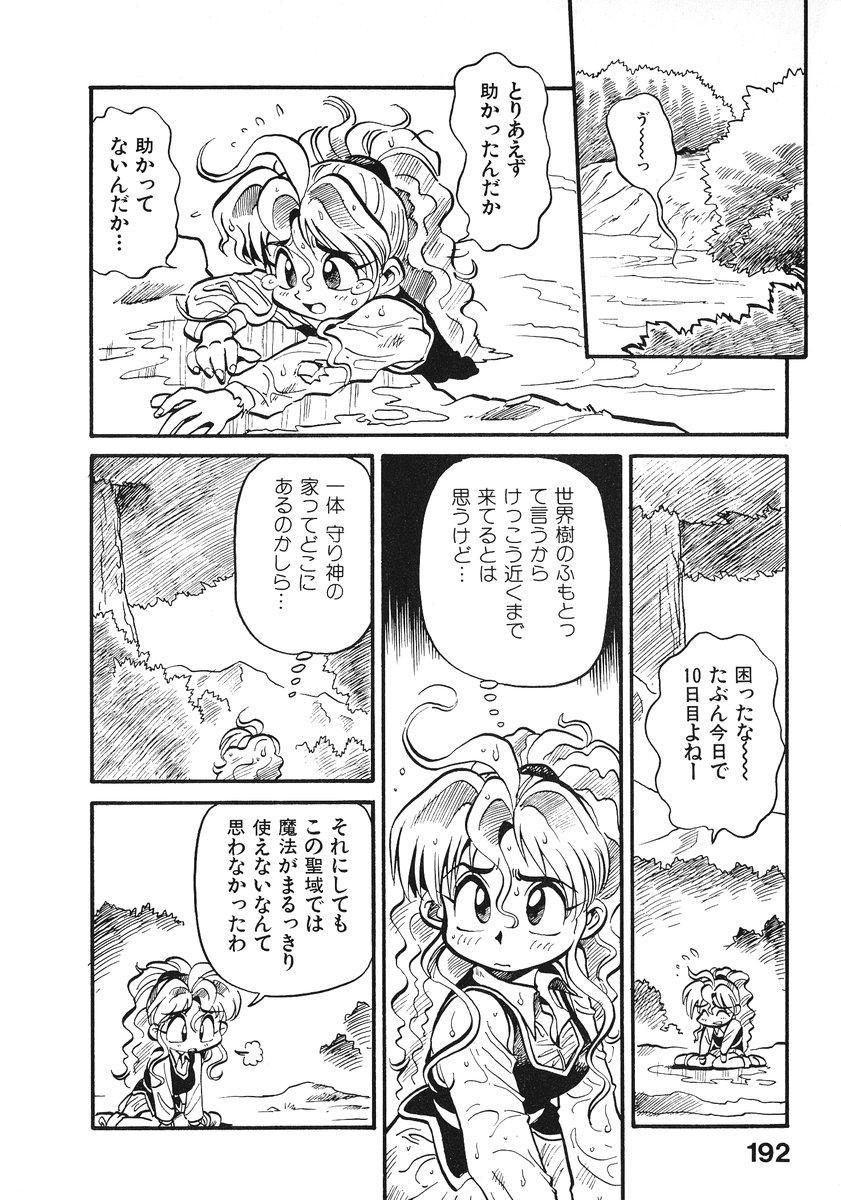 Soreike!! Chanpon PART 2 196