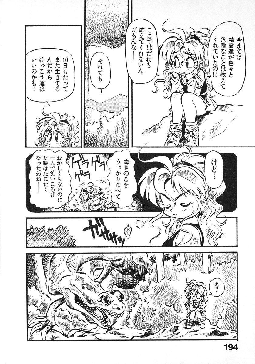 Soreike!! Chanpon PART 2 198