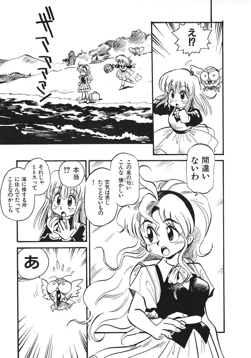 Soreike!! Chanpon PART 2 19