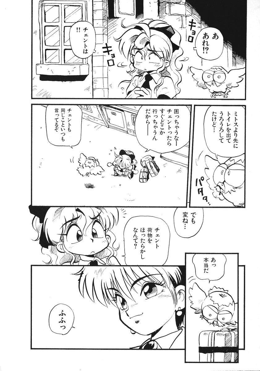 Soreike!! Chanpon PART 2 48