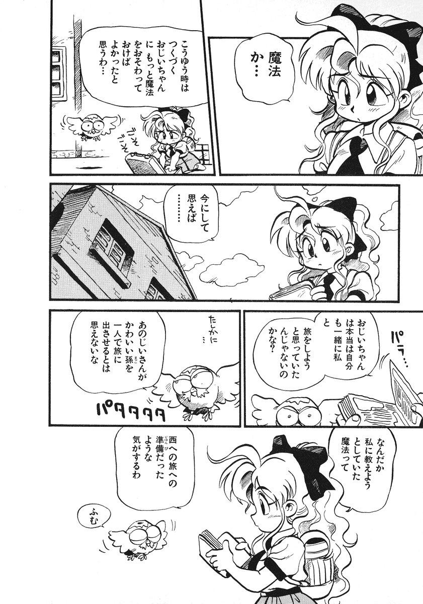 Soreike!! Chanpon PART 2 54