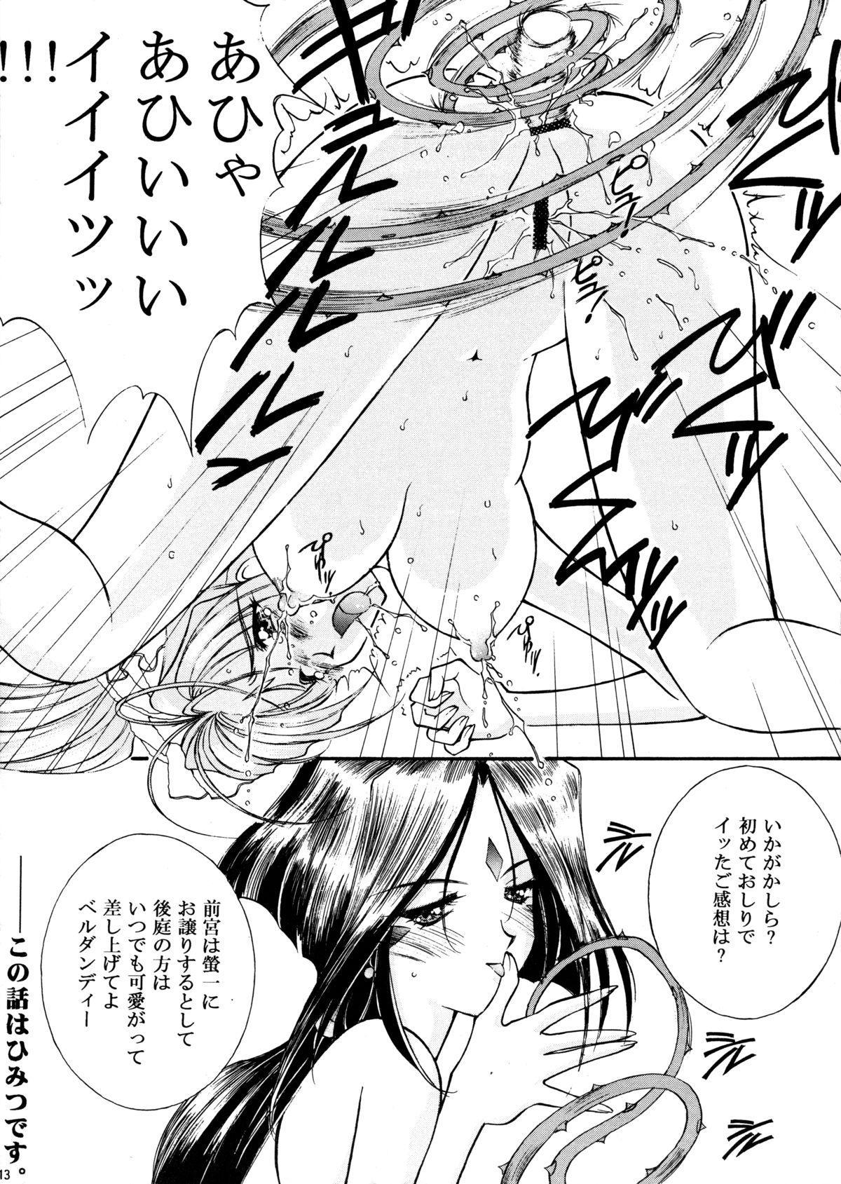 [LUCK&PLUCK!Co. (Amanomiya Haruka) Himitsu/Gentei Issatsu (Ah! My Goddess, You're Under Arrest) 11
