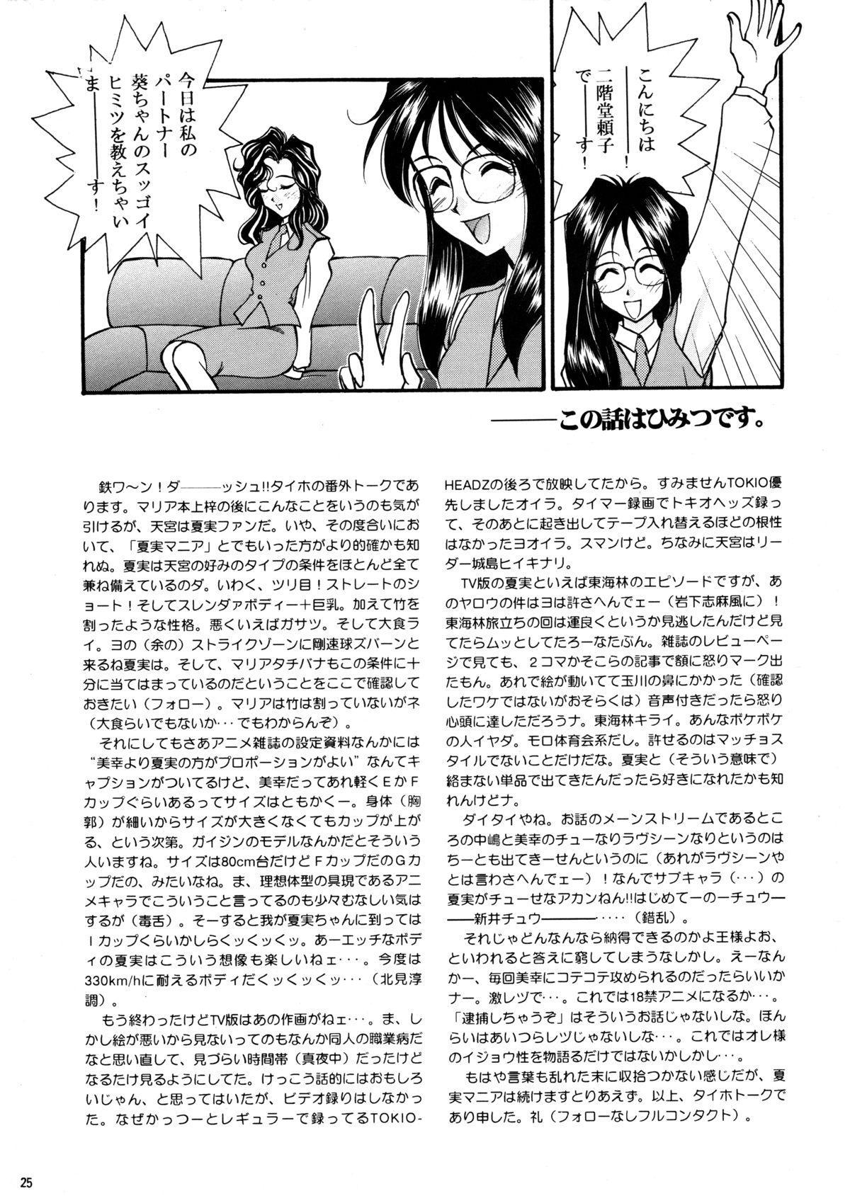 [LUCK&PLUCK!Co. (Amanomiya Haruka) Himitsu/Gentei Issatsu (Ah! My Goddess, You're Under Arrest) 23
