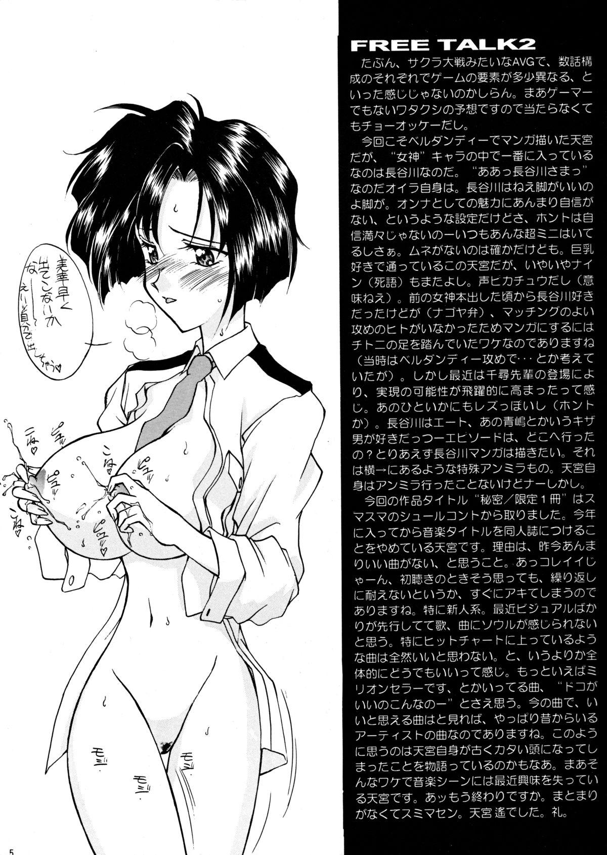 [LUCK&PLUCK!Co. (Amanomiya Haruka) Himitsu/Gentei Issatsu (Ah! My Goddess, You're Under Arrest) 3
