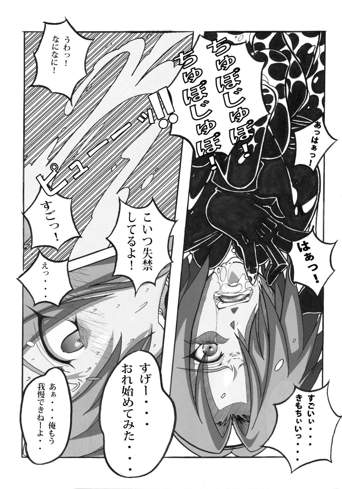 Sakura Ranbu Den! 2 13