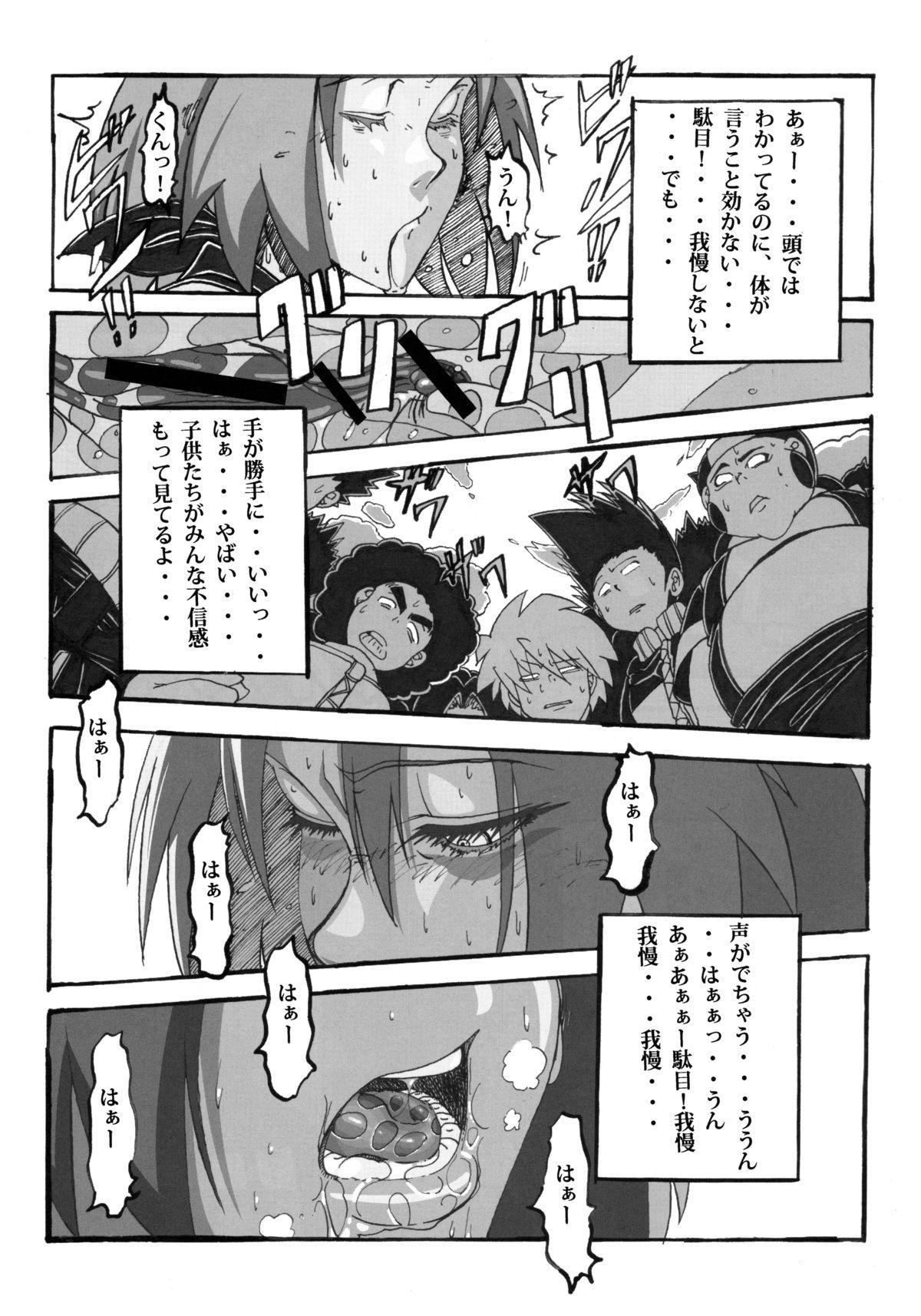 Sakura Ranbu Den! 2 5