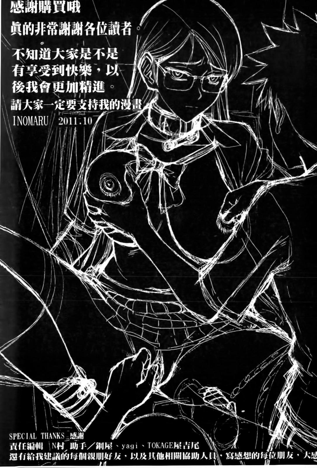 Houkago Chokyo Housoshitsu 155