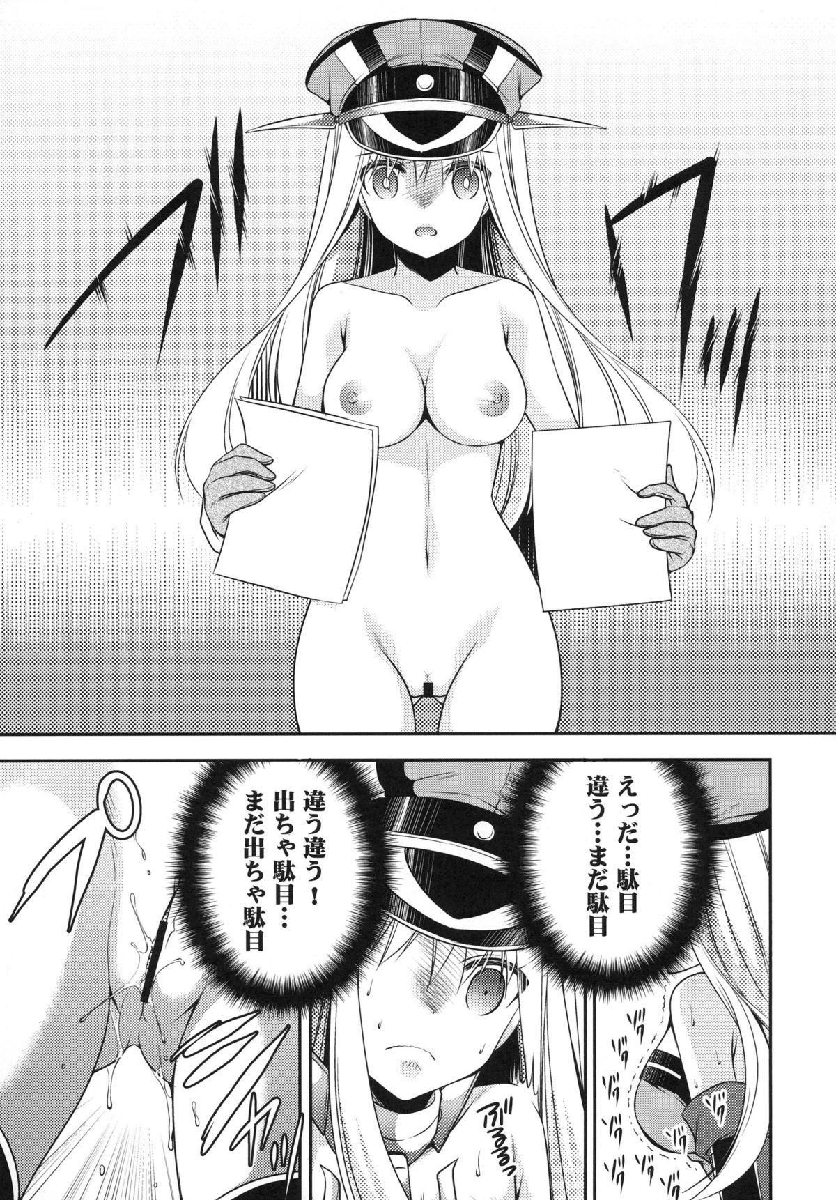 Omorashi Bismarck 15