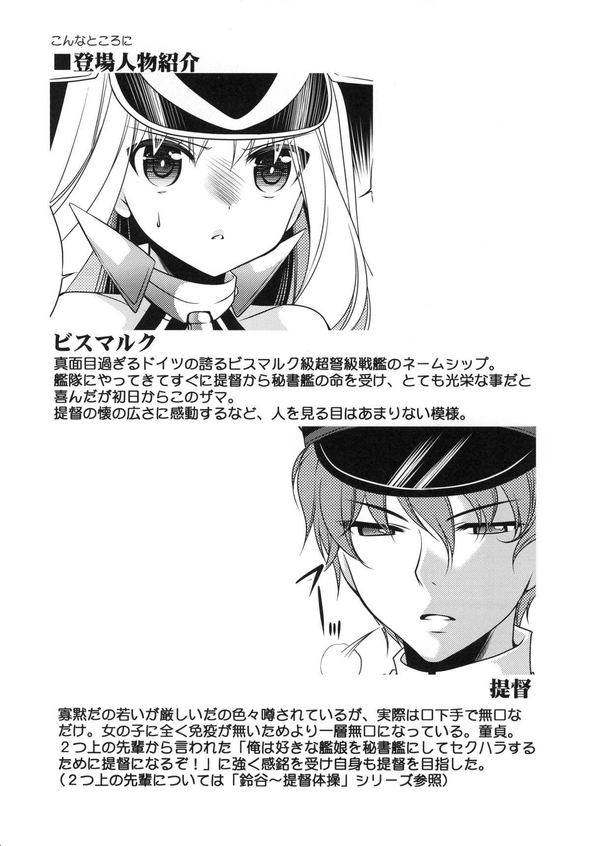 Omorashi Bismarck 20