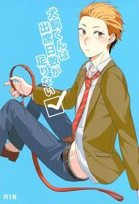 [5underInukai-kun wa Shusseki Nissuu ga Tarinai 0