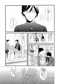 [5underInukai-kun wa Shusseki Nissuu ga Tarinai 4