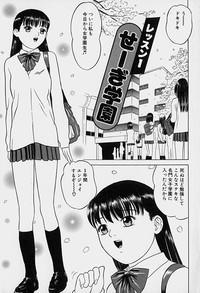 Tokyo Nude Gakuen Vol.1 7