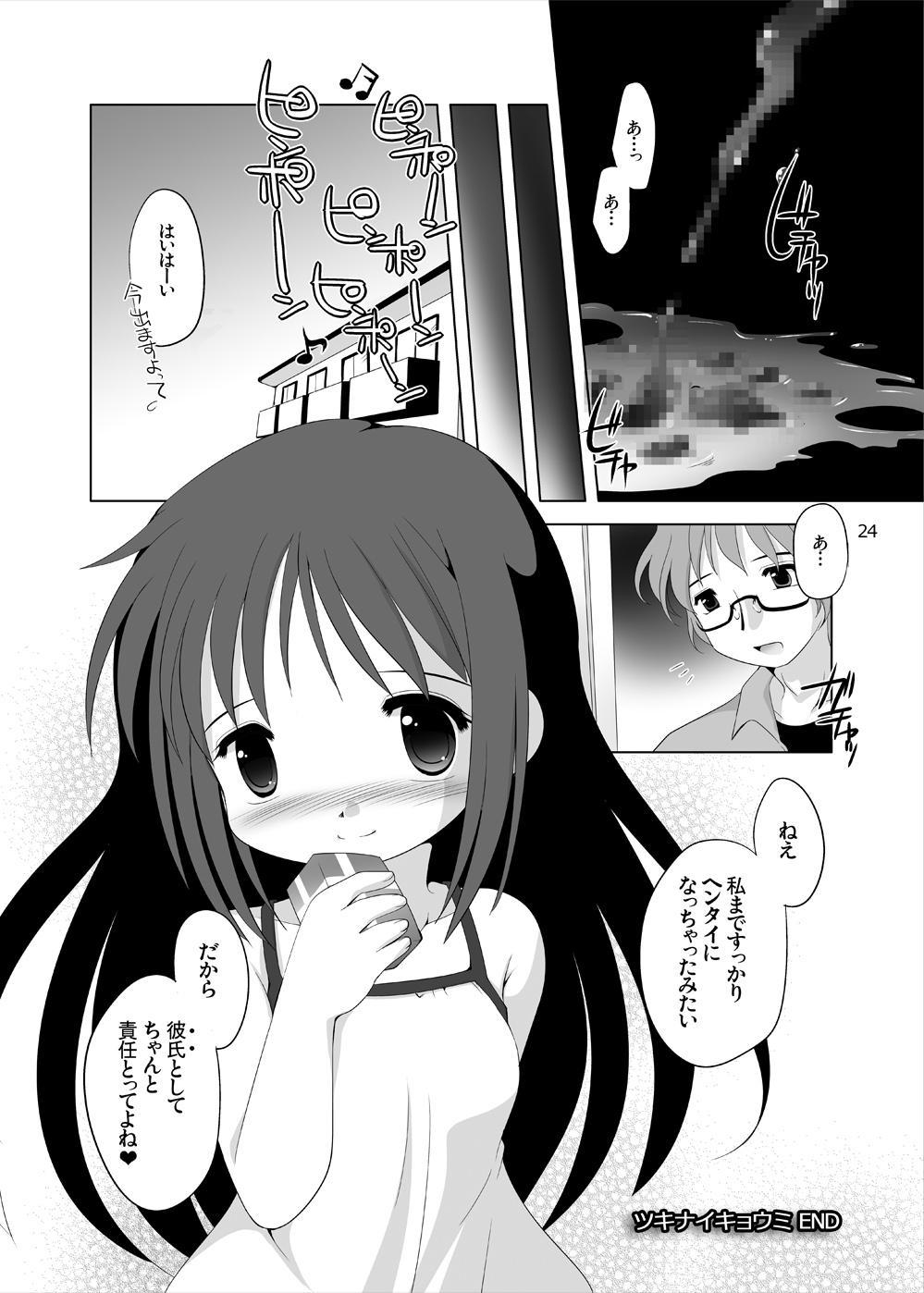 Tsukinaikyoumi 23