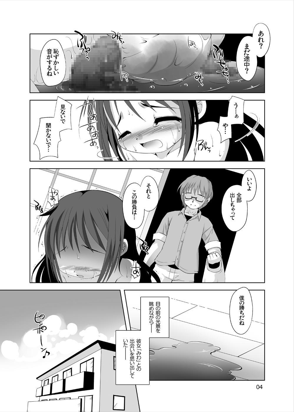 Tsukinaikyoumi 3