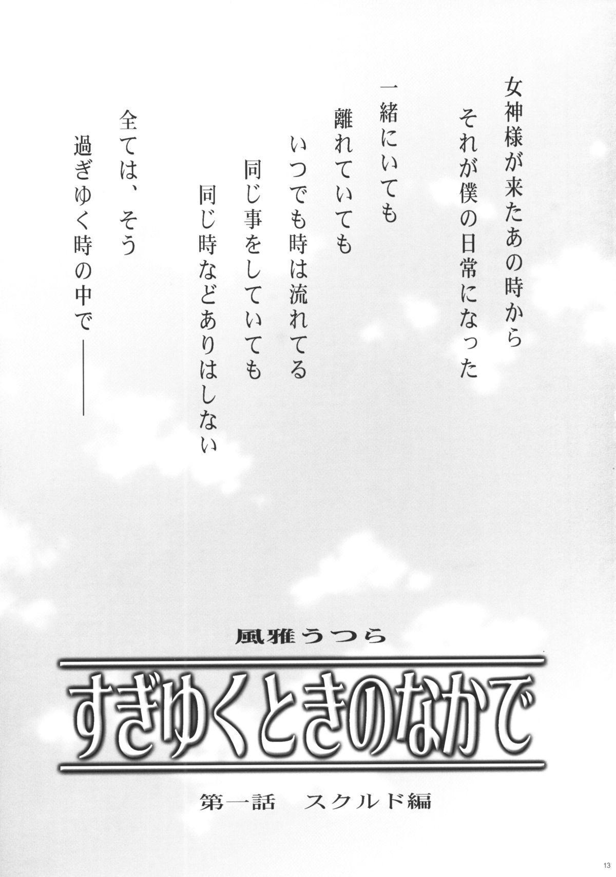 GG vol. 3 11
