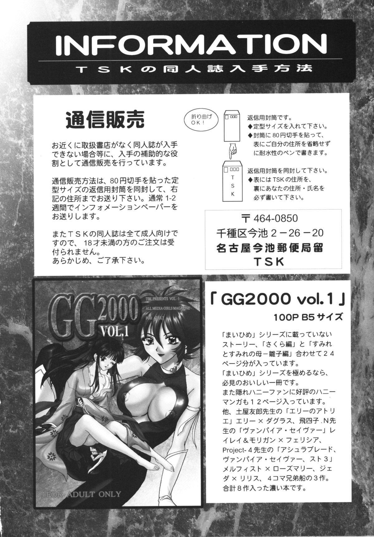 GG vol. 3 84