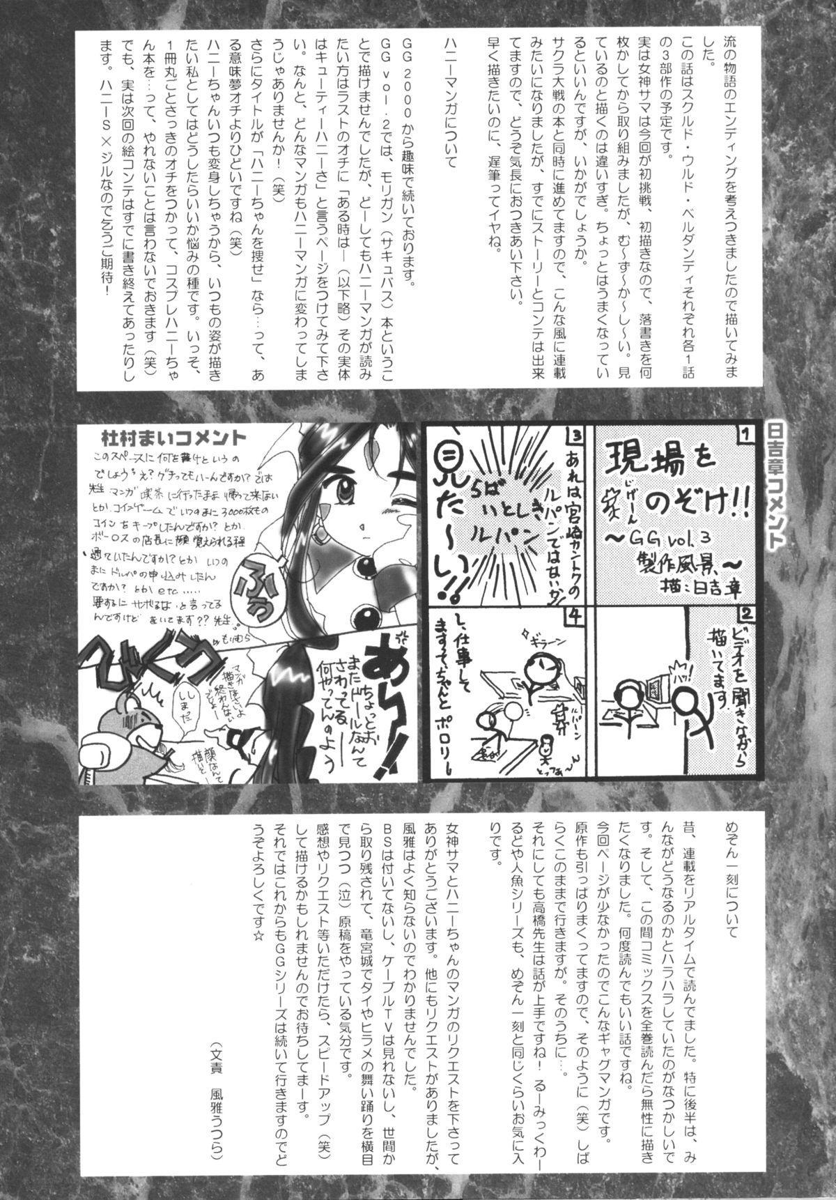 GG vol. 3 91