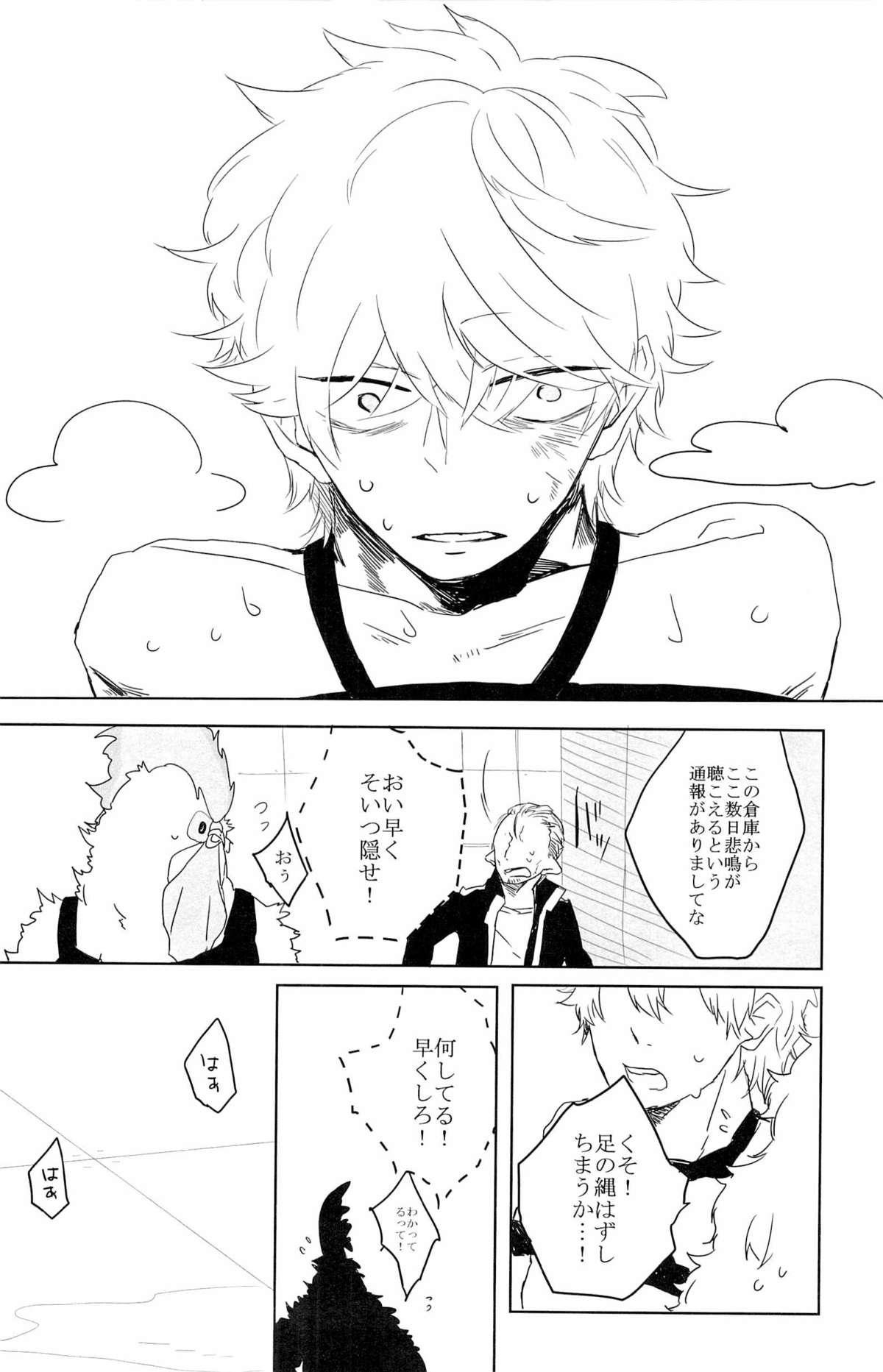 性拷問 12