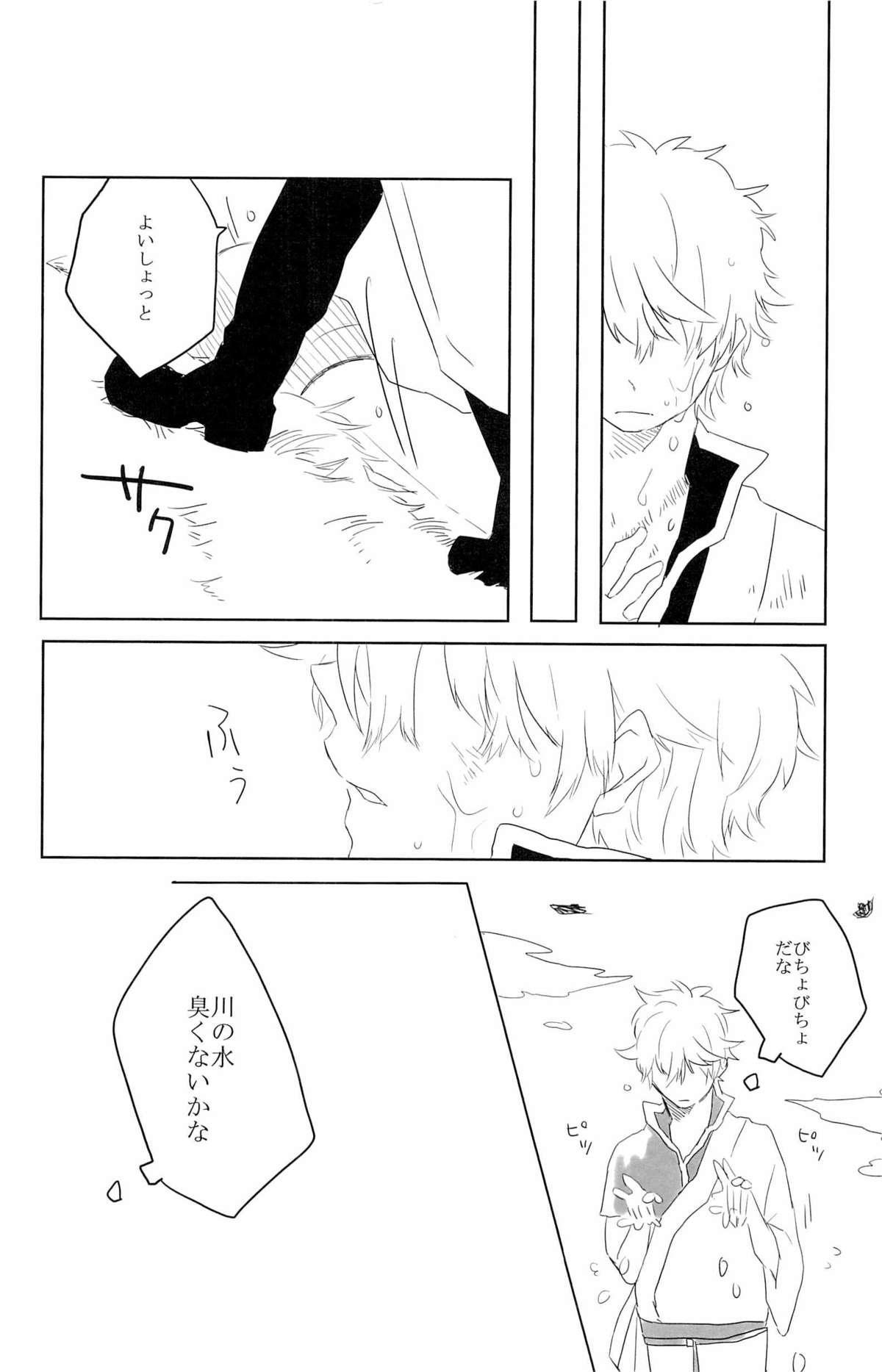 性拷問 21