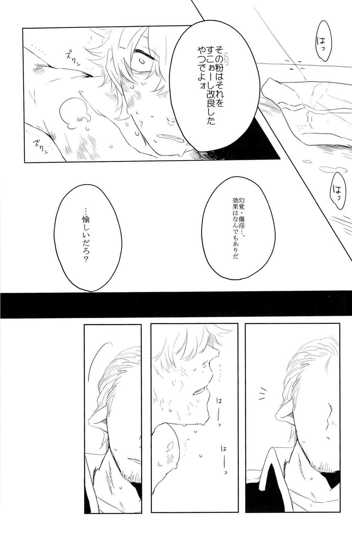 性拷問 65
