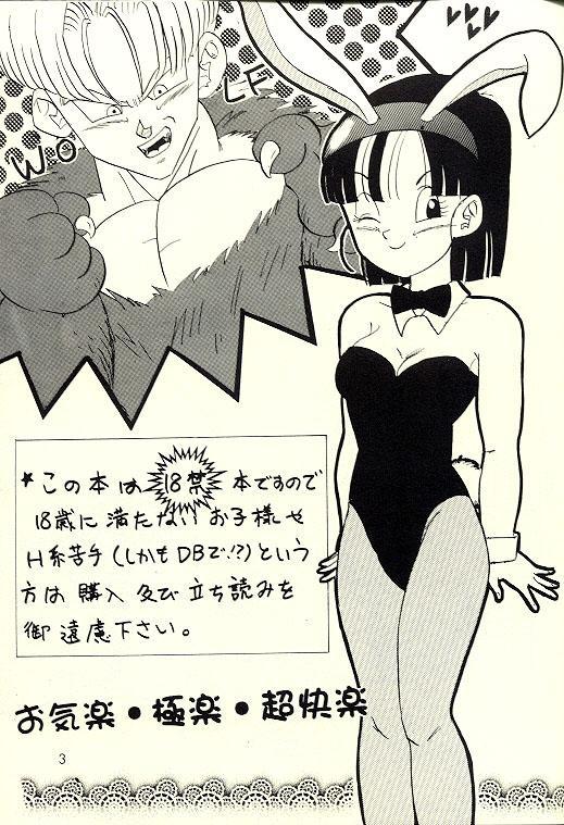 Okiraku Gokuraku Chou Kairaku 1