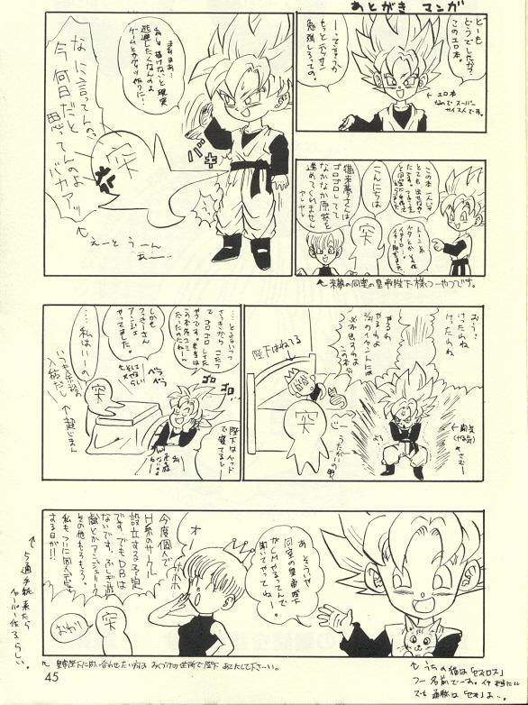 Okiraku Gokuraku Chou Kairaku 43
