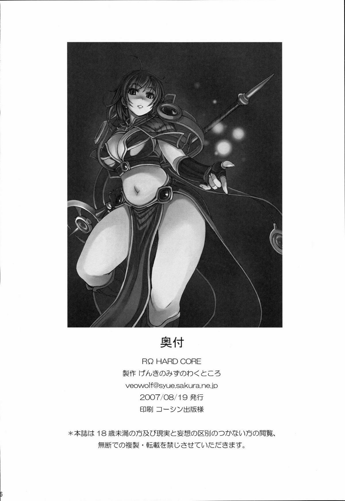 (C72) [Genki no mizu no wakutokoro (Various)] RO Hard Core (Ragnarok Online)[Chinese]【超⑨汉化】 24